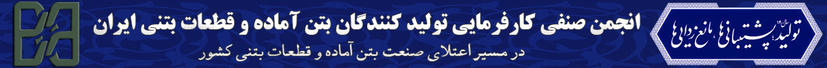 انجمن صنفی کارفرمایی تولیدکنندگان بتن آماده و قطعات بتنی ایران